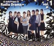 ハロー!プロジェクト ラジオドラマ vol.1
