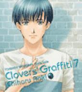 ときめきメモリアルGirl's Side Clovers' Graffiti 7 蒼樹千晴