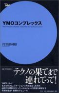 YMOコンプレックス serie'aube'