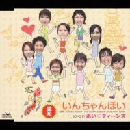 NHK BS2「おーい、ニッポン」オリジナル・ソング[愛知県]::いんちゃんほい