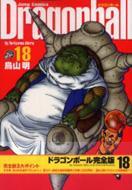 ドラゴンボール完全版 18 ジャンプ・コミックス