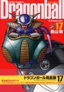 ドラゴンボール完全版 17 ジャンプ・コミックス
