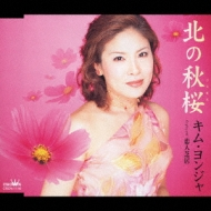 北の秋桜/恋人芝居