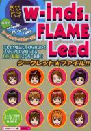 w‐inds.FLAME Leadシークレット・ファイル