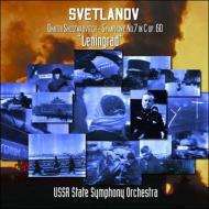 交響曲第7番『レニングラード』 スヴェトラーノフ&ソ連国立響(1968年スタジオ)
