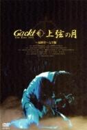 Gackt Live Tour 2003 上弦の月〜最終章〜完全版