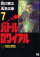 バトル・ロワイアル 7 YOUNGCHAMPIONコミックス