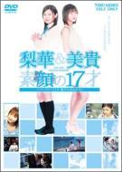 梨華&美貴 素顔の17才〜メイキング・オブ「17才〜旅立ちのふたり」〜