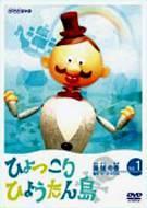 復刻版 ひょっこりひょうたん島 海賊の巻/魔女リカの巻 DVD-BOX
