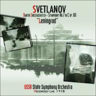 交響曲第7番『レニングラード』 スヴェトラーノフ指揮ソ連国立響(1978年ライヴ)