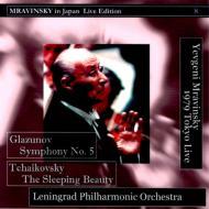グラズノフ:交響曲第5番、チャイコフスキー:『眠りの森の美女』から4曲 ムラヴィンスキー指揮レニングラード・フィル(1979)