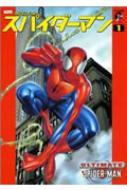 スパイダーマン 1 アメコミ新潮