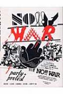 NO!!WAR