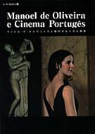 マノエル・デ・オリヴェイラと現代ポルトガル映画 E・Mブックス