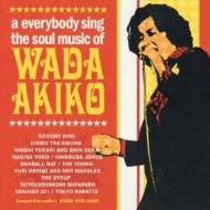 「あの鐘を鳴らすのはアタシ」 和田アキ子 R&B歌謡カヴァー集