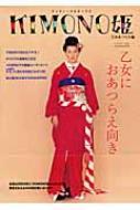 KIMONO姫 アンティーク&チープに 2(おあつらえ編)SHODENSHA MOOK