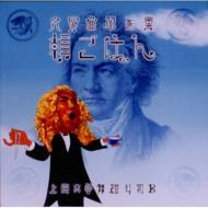 交響曲第5番『朝ごはん』 上海太郎舞踏公司B