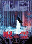 呪霊 THE MOVIE