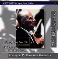 チャイコフスキー:交響曲第5番、モーツァルト:交響曲第39番 ムラヴィンスキー&レニングラード・フィル(1975)