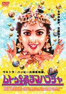 ムトゥ踊るマハラジャ