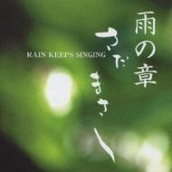 特集 さだまさし 雨の章 RAIN KEEPS SINGING