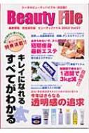 ビューティファイル Vol.01