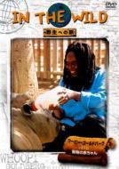 IN THE WILD〜野生への旅〜動物の赤ちゃん