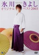 氷川きよし オリジナルベスト2003