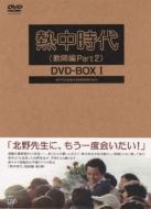 熱中時代(教師編Part.2)DVD-BOX I