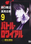 バトル・ロワイアル 9 YOUNGCHAMPIONコミックス