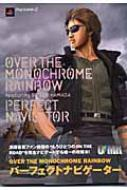 OVER THE MONOCHROME RAINBOW featuring SHOGO HAMADA パーフェクトナビゲーター