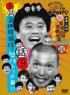 ダウンタウンのガキの使いやあらへんで!! 9 笑神降臨伝!傑作トーク集!!