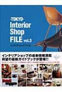 TOKYOインテリアショップファイル vol.3