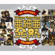 亜細亜発熱〜32 Hottest TV Drama Theme Songs in Taiwan