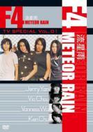 F4 TV Special Vol.1「流星雨 Meteor Rain」