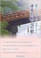 書いて写して口ずさむ日本の歌・心の歌