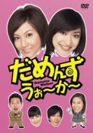 だめんず・うぉ〜か〜DVD-BOX
