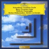シェーンベルク:浄夜/ベルク:叙情組曲/ウェーベル:パッサカリア カラヤン/ベルリン・フィルハーモニー管弦楽団