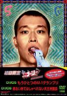 やりすぎコージー DVD-BOX 3
