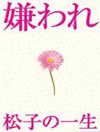 ドラマ版 嫌われ松子の一生 Vol.3