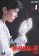 新・科捜研の女 '06 Vol.1