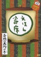 NHK「てれび絵本」DVD::えほん寄席 奇想天外の巻