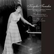 ピアノ協奏曲第2番、他 田中希代子(p)渡邊暁雄&日本フィル
