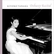 ピアノ作品集 田中希代子(p)