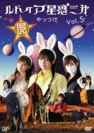 ルドイア★星惑三第 Vol.5 やっつけ