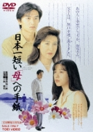 日本一短い「母」への手紙