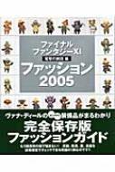 ファイナルファンタジー11 電撃の旅団編 ファッション2005