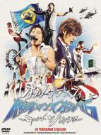 横浜ロマンスポルノ'06 〜キャッチ ザ ハネウマ〜IN YOKOHAMA STADIUM
