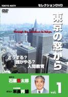東京の窓から: Vol.1