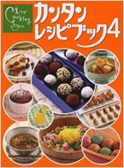 伊東家の食卓 裏ワザCooking カンタンレシピブック 4